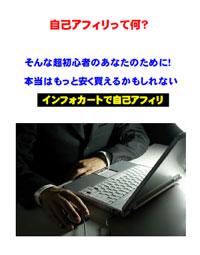 無料レポートイメージ画像