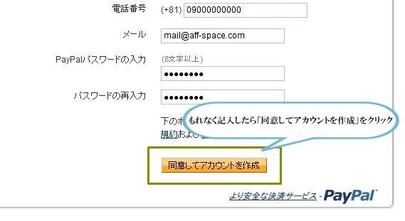 Paypalアカウント登録とお支払