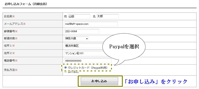 Paypalを選択