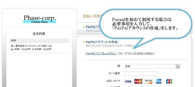 Paypalアカウント登録