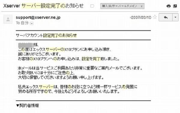 Xserver サーバー設定完了のお知らせ