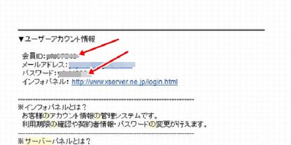 エックスサーバーユーザーアカウント情報