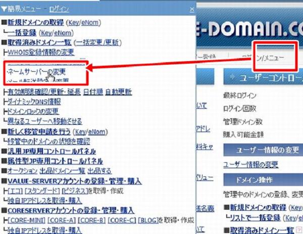 「ネームサーバーの変更」をクリックします